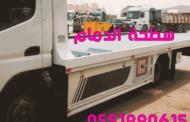 سطحة الدمام | دليل سطحات الدملم لنقل السيارات